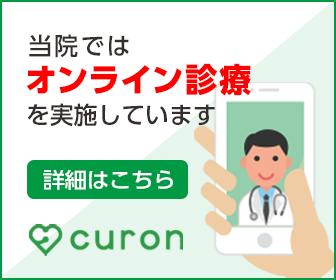 当院ではオンライン診療「curon」を実施しています
