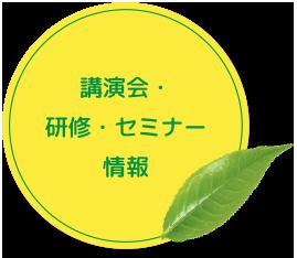 講演会・研修・セミナー情報